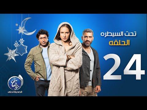 مسلسل تحت السيطرة - الحلقة الرابعة والعشرون | Episode 24 - Ta7t El Saytara