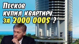 Песков Купил квартиру в Порше за 2 млн дол?
