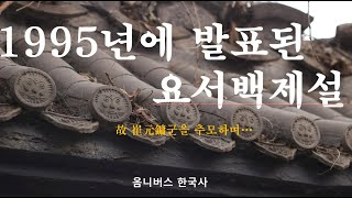 [옴니버스 한국사]  …