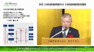 第6回杉浦地域医療振興賞受賞 小笠原嘉祐 様