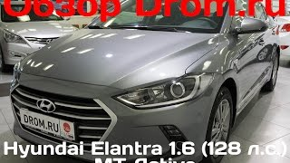 Hyundai Elantra 2016 1.6 128 л. с. MT Active видеообзор