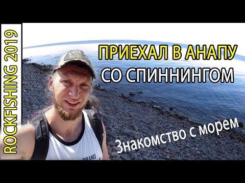 🐟Рокфишинг 2019. Как пресноводный спиннингист поехал в Анапу