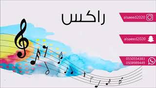 راكس _ المعذرة ياسيدي لاتزعل ( زواج المزيعل ) 2018 فرقة ماكنتوش بقيادة ام هديل