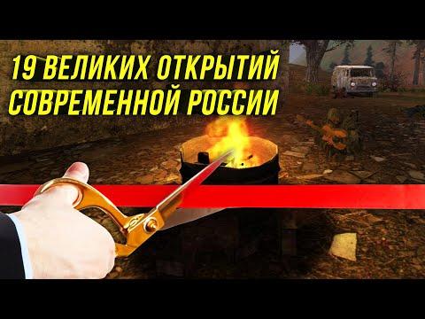 🔔Топ Чудес Света/Что Открывают Российские Чиновники/Зачем Устраивать Такие Праздники
