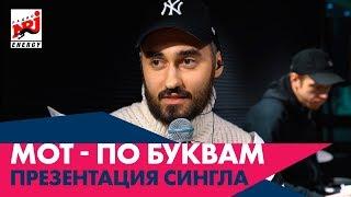 Мот - по буквам. Презентация сингла в Парке Горького
