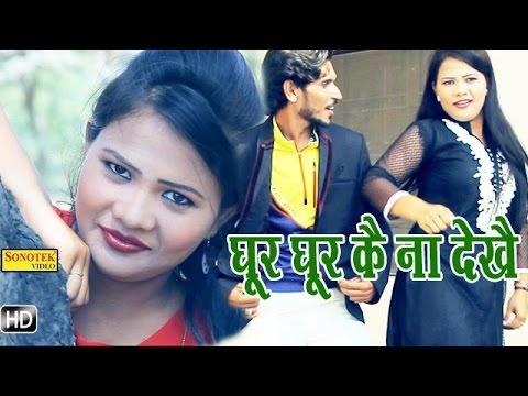 Ghur Ghur Ke Na Dekhe    घुर घुर के ना देखे    Haryanvi New Songs