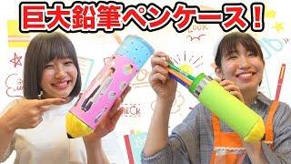 【DIY】学校で使える!巨大鉛筆ペンケースつくってみた!【工作】