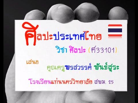 ศิลปะของประเทศไทย  7 ยุคสมัย