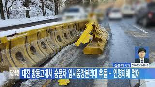 [대전뉴스] 대전 방동고개서 승용차 임시중앙분리대 추돌