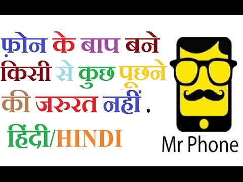 King of all mobile phone app हिंदी/HINDI