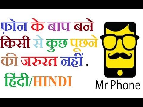 King of all mobile phone app हिंदी/HINDI