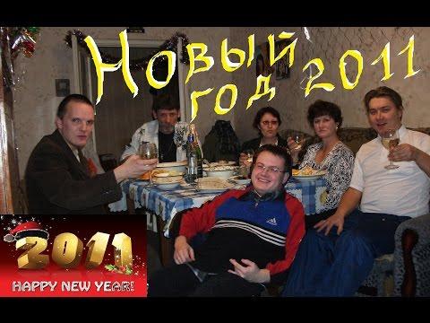 знакомства встреча нового года