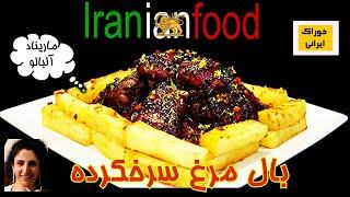بهترین خوراکهای ایرانی برای میهمانی - خوراک های خوشمزه و ویژه میهمانی و پذیرائی ها