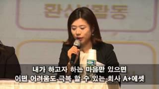 2014년 상품전략워크샵 패널토의 안효숙상무