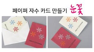 [펠트친구]페이퍼자수 카드 (눈꽃) 만들기 동영상