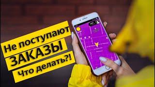 Что делать если нет заказов Яндекс Про - Яндекс Курьер - Пеший Курьер .