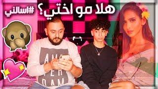 #اسالني مع اخوي عبدالله ! | هلا مو اختي ؟ ( متى راح اتزوج خطيبتي ؟ )