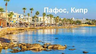 Пафос Курорты Кипра Курорты и Пляжи Мира Смотреть Видео о Местах Отдыха Resorts and Beaches