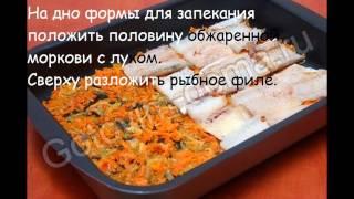 Холодные закуски рыбные:Рыба,запеченная с луком и морковью под сырно-майонезной корочкой