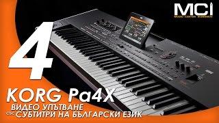 Корг Pa4X відео-керівництво - Частина 4 Вт/ BG підводні човни