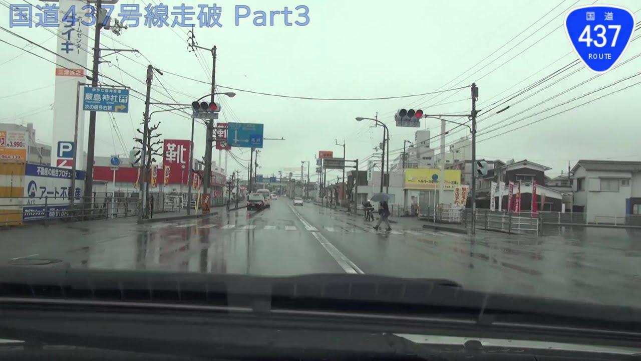HD車載動画 国道走破】 国道437...