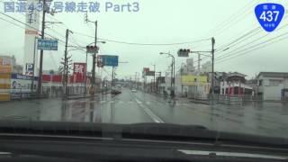 【HD車載動画 国道走破】 国道437号(part1) 愛媛県松山市(中央2丁目交差点)→(松山港)