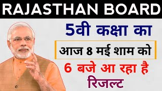 RAJASTHAN BOARD 5TH CLASS RESULT DATE 2019   RBSE BOARD CLASS 5TH RESULT 2019