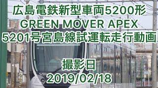 広島電鉄新型車両5200形 GREEN MOVER APEX 宮島線試運転走行動画