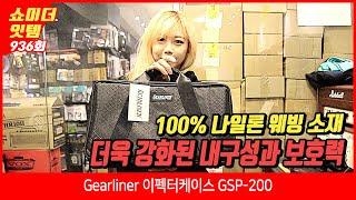 Gearliner 이펙터케이스 GSP 200
