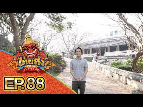 ไทยทึ่ง WOW! THAILAND | EP.88 พาทึ่ง #เขาวัง พระราชวังบนภูเขาแห่งแรกในไทย