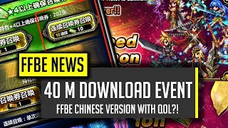 40 million download event is great chinese ffbe qol ffbe final fantasy brave exvius