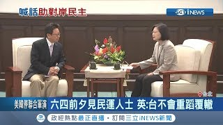 六四天安門30周年前蔡英文2度接見中國民運人士 小英:台灣不會重蹈覆轍|記者 莊惠琪 吳承斌|【台灣要聞。先知道】20190603|三立iNEWS