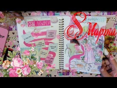 Cмотреть видео Идеи для личного дневника  8 МАРТА