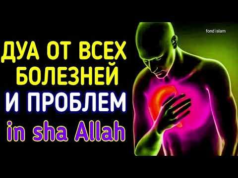 Дуа от всех болезней и проблемы _ Дуа для защиты здоровья, Молитва от болезней  и Болезней
