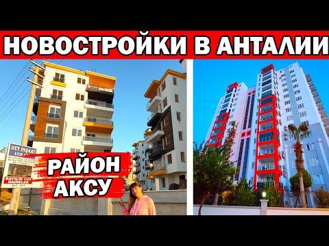 ОБЗОР РАЙОНОВ В АНТАЛИИ - Новостройки/цены/ стоит ли покупать квартиру в Анталии/ район Аксу (Aksu)
