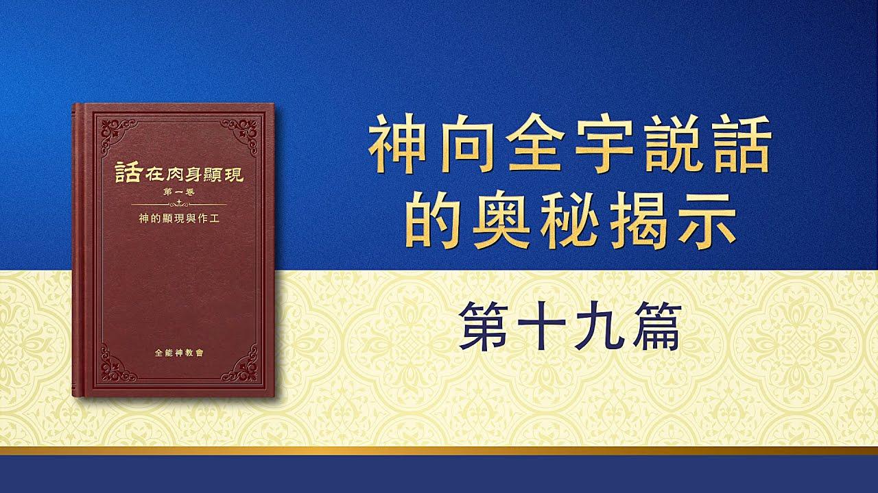全能神话语朗诵《神向全宇说话的奥秘揭示・第十九篇》