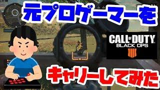 元プロゲーマKUNをキャリーしてしまった男<CoD:BO4>[Tanaka90] thumbnail