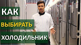 Ремонт холодильника бирюса ( Часть 2 ) / Refrigerator repair - YouTube
