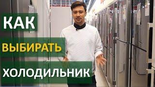 Как выбирать холодильник | technocontrol