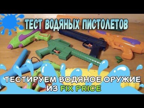 Контрольная закупка 5 - Водяные Бластеры - Игрушечное водное оружие, Водяные Пистолеты, Обзор оружия