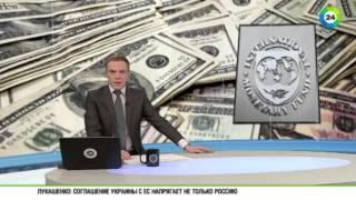 НОВОСТИ ПОЛИТИКИ: МВФ обязал Украину заплатить долги России(НОВОСТИ ПОЛИТИКИ: Международный валютный Фонд признал задолженность в 3 миллиарда суверенной, а не коммерч..., 2015-12-18T07:38:37.000Z)