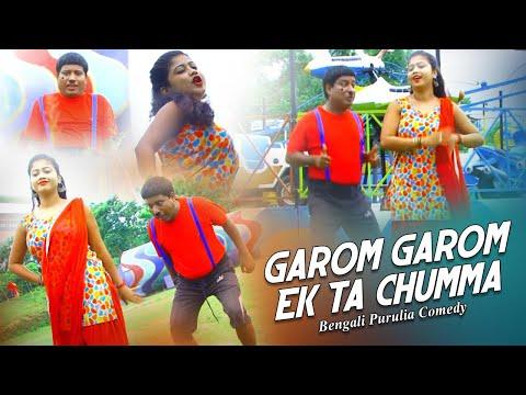 একতা চুম্মা দিয়ে যা | New Purulia Bangla Bengali Comedy Video Song 2019 | Misti Priya & Shiv Sarak