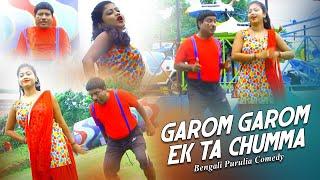 একতা চুম্মা দিয়ে যা | New Purulia Bangla Bengali Comedy Song 2019 | Misti Priya & Shiv Sarak