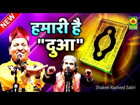 Humari Hai Dua Aye Sabir Peshwa Shakeel Rasheed Sabri Aini Kaisarganj Bahraich up 26 11 2018