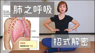 肩頸痠痛? 腰酸背痛?  讓正確的呼吸來幫助你!
