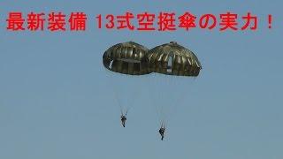 Short Movie ショートムービー 平成27年 第1空挺団 降下訓練 始め 13式空挺傘 JGSDF