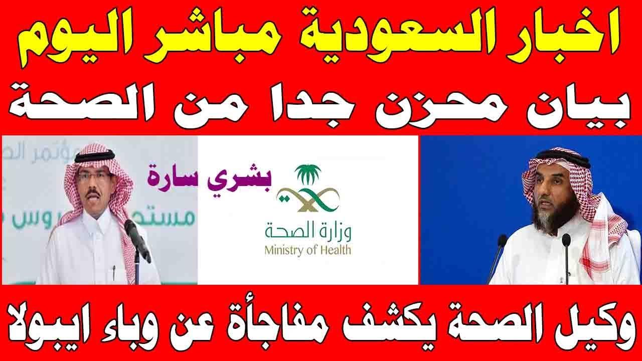السعودية مباشر | وردنا خبر هاااام منذ قليل من وزارة الصحة السعوديه