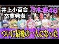 【乃木坂46】井上小百合が卒業を発表!同時に最後の1人になった...