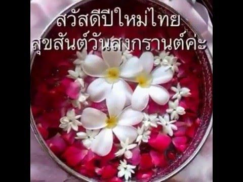 Songkran Song