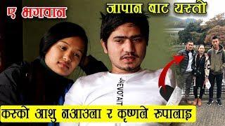 सारा नेपाली लाई रुवाउने भिडियो अबस्य हेर्नुहोला - कृष्णले रुपा लाई पहिलो पल्ट || Kirshna & Rupa